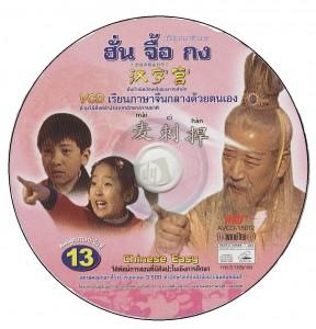 CD_1_160559