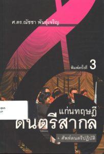 bk_3_011159