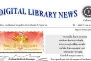 Digital Library News 2015-2016
