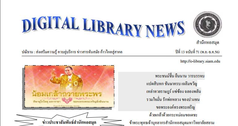 Digital Library News 2015-2016