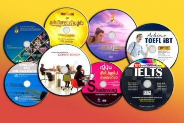 แนะนำCD-DVD (ประจำปี 2560)