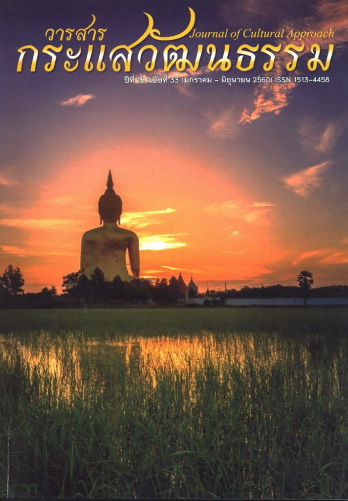 ห้องสมุด-วารสาร-แนะนำวารสาร 1 ส.ค. 2560