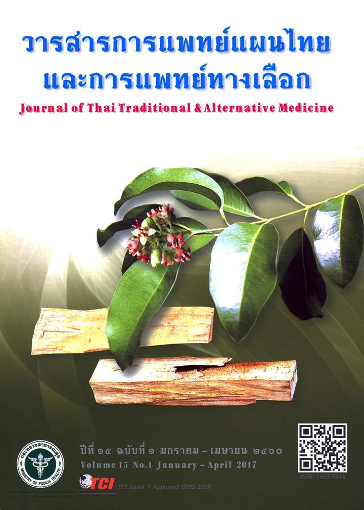 ห้องสมุด-วารสาร-แนะนำวารสาร 1 ธ.ค. 2560
