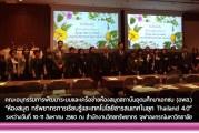 """""""ห้องสมุด ทรัพยากรการเรียนรู้ และเทคโนโลยีสารสนเทศในยุค Thailand 4.0"""""""