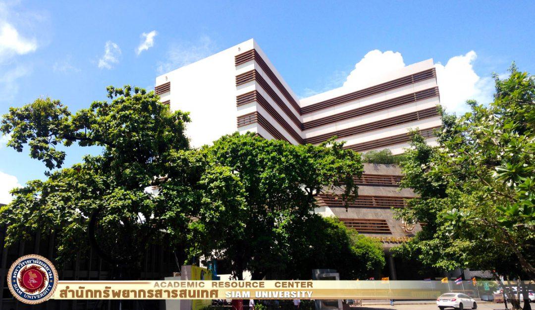 ตึก 12 ที่ตั้งห้องสมุด สำนักทรัพยากรสารสนเทศ มหาวิทยาลัยสยาม