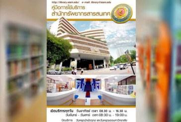 คู่มือ การเข้าใช้บริการ ห้องสมุด สำนักทรัพยากรสารสนเทศ