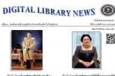 Digital Library News 2017