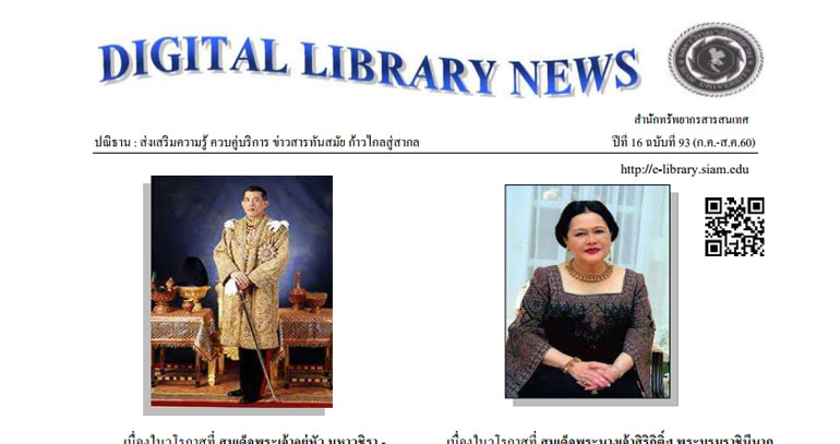 Digital Library News 2017