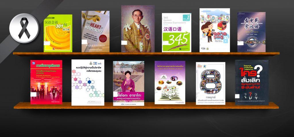อ่านหนังสือ ฟรี มหาวิทยาลัยสยาม เสด็จสู่สวรรคาลัย 13 ตุลาคม 2559 -60
