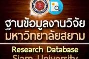 ฐานข้อมูลงานวิจัย มหาวิทยาลัยสยาม