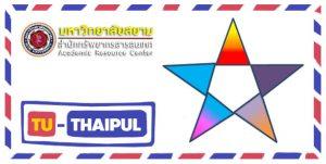 tu-thaipul Siam university ม.สยาม มหาวิทยาลัยสยาม EDS บริการยืมระหว่างห้องสมุด