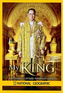 my King, หนังสือ 13 ต.ค. 2560