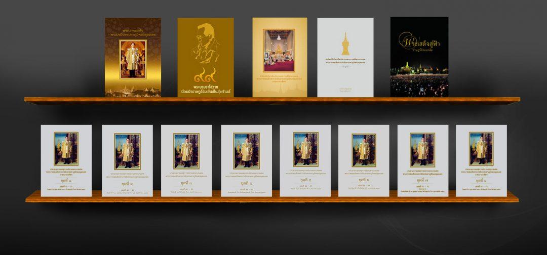 E-book กระทรวงวัฒนธรรม