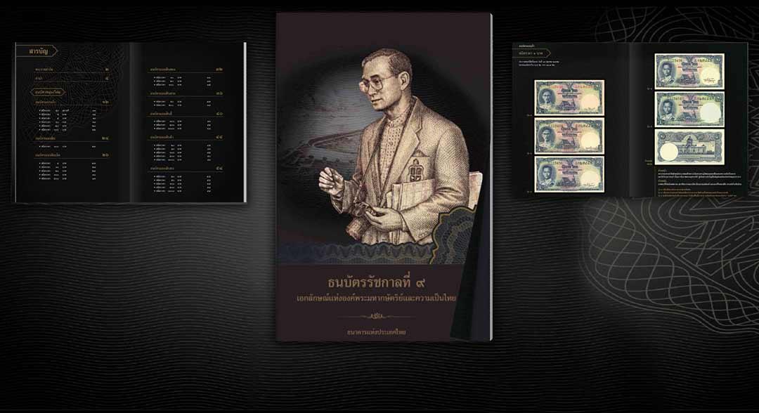 หนังสือธนบัตรรัชกาลที่ ๙เอกลักษณ์แห่งองค์พระมหากษัตริย์และความเป็นไทย