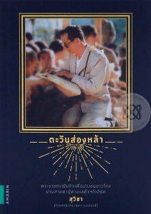 หนังสือ 13 ต.ค. 2560 ตะวันส่องหล้า