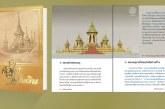 """e-book สถานีโทรทัศน์ไทยพีบีเอส """"หัวใจของแผ่นดิน"""""""