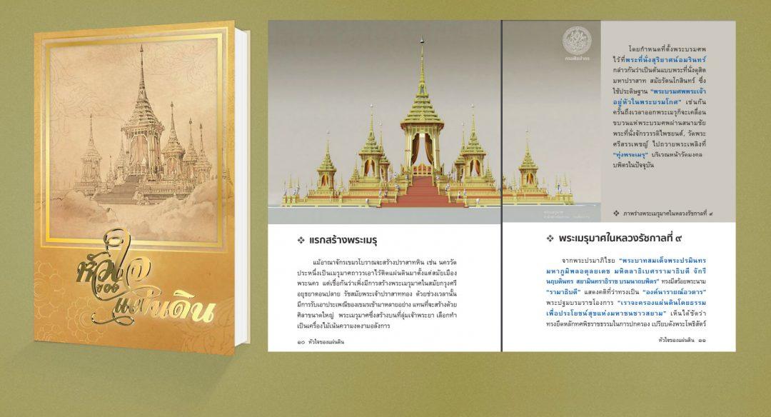 e-book สถานีโทรทัศน์ไทยพีบีเอส