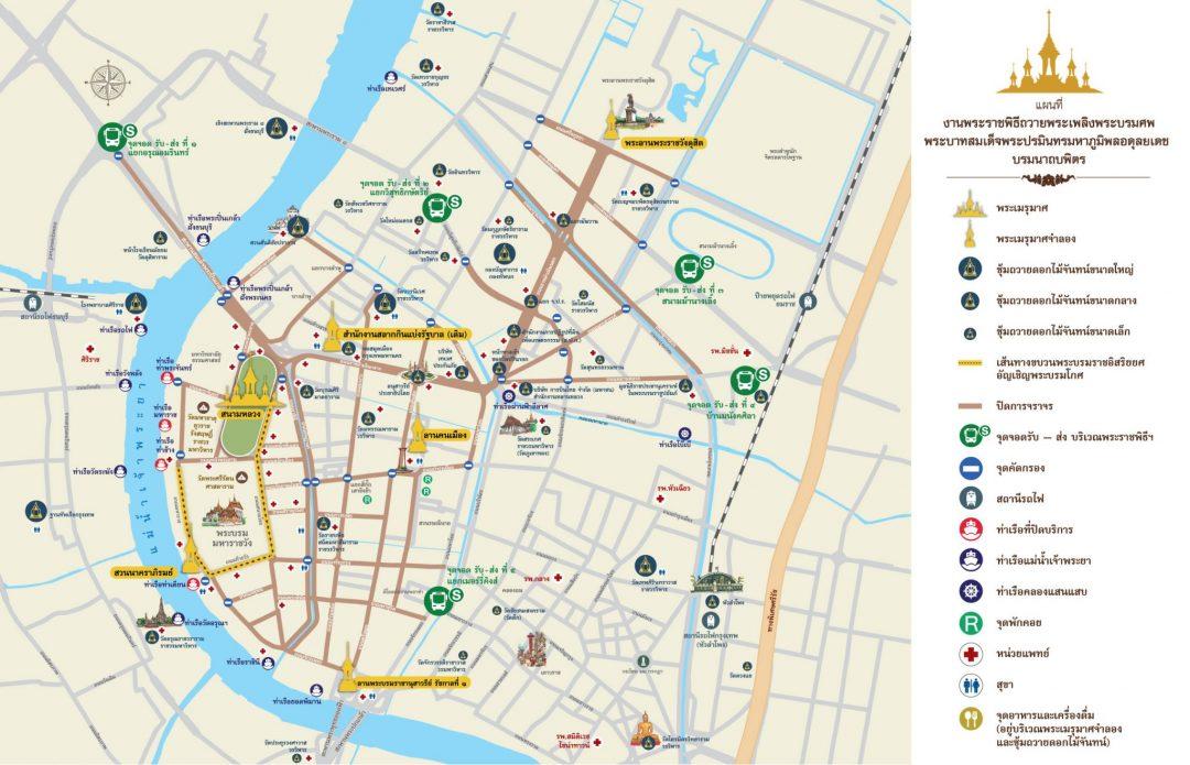 แผนที่การเดินทาง บริการรถรับ-ส่ง งานพระราชพิธีถวายพระเพลิงพระบรมศพ