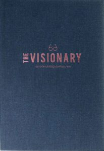 The visionary : ถอดรหัสกษัตริย์ผู้มองเห็นอนาคต, หนังสือ 13 ต.ค. 2560