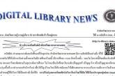 Digital Library News 2013-2014