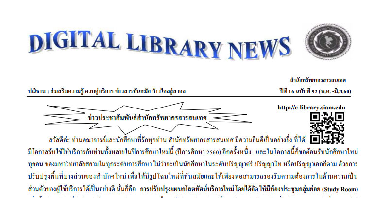 Digital Library News 2013-2014