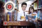 ห้องสมุดมารวย – สำนักทรัพยากรสารสนเทศ มหาวิทยาลัยสยาม