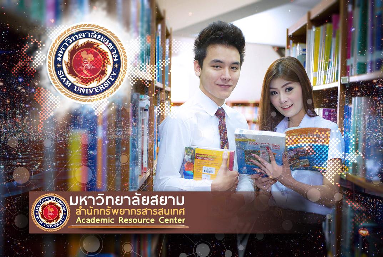 ห้องสมุดมารวย - สำนักทรัพยากรสารสนเทศ มหาวิทยาลัยสยาม