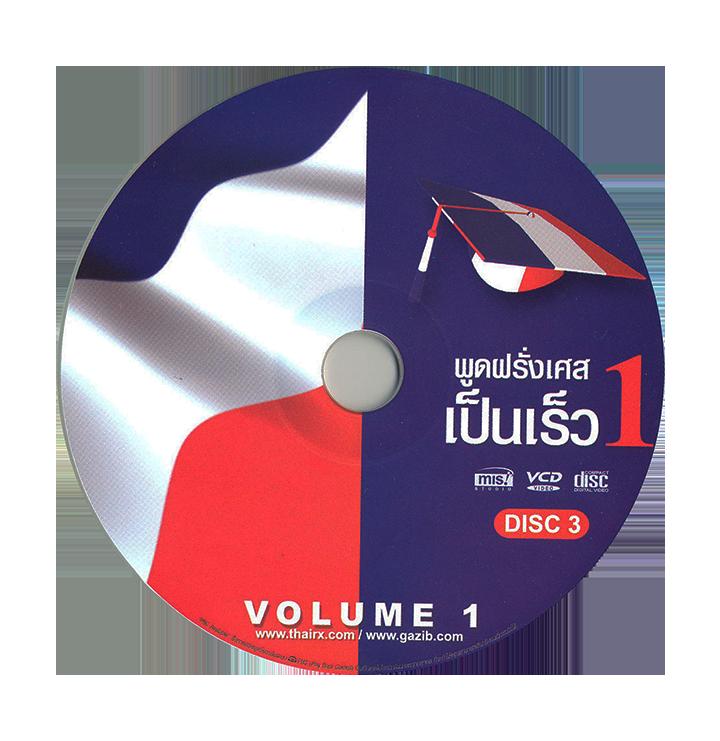 ห้องสมุด-ซีดี-แนะนำซีดี 1 ม.ค. 2561