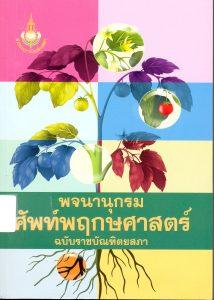 library siam university, tu-thaipul, ห้องสมุด มหาวิทยาลัยสยาม มอสยาม ม.สยาม สำนักทรัพยากรสารสนเทศ อ่านหนังสือฟรี ห้องสมุดใกล้ library siam university, tu-thaipul