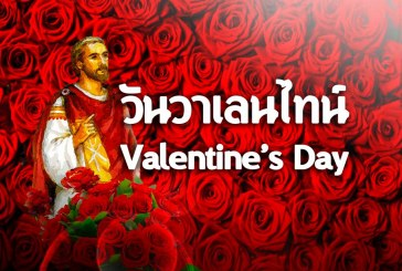 Valentine's Day-วันวาเลนไทน์ 14 กุมภาพันธ์ วันแห่งความรัก