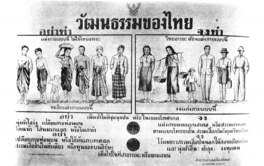 วันผู้สูงอายุ-วัมนธรรมไทย