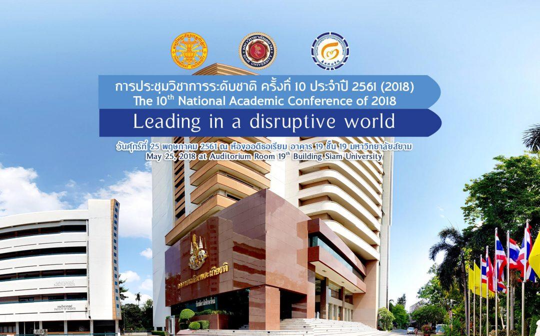 """การประชุมวิชาการระดับชาติ ครั้งที่ 10 """"Leading in a disruptive world"""""""
