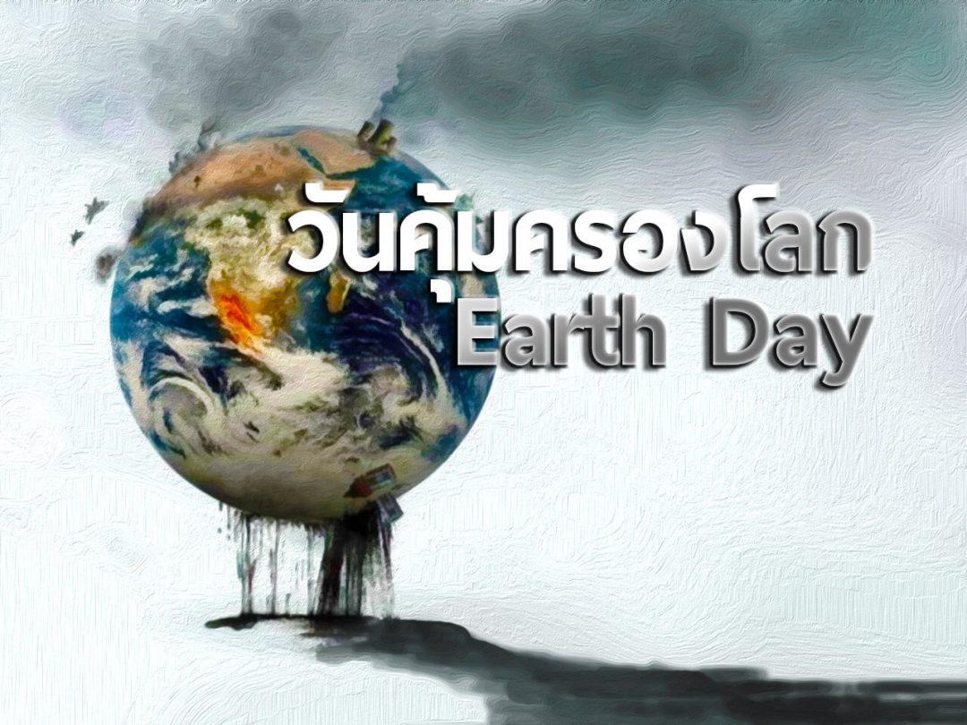 วันคุ้มครองโลก Earth Day