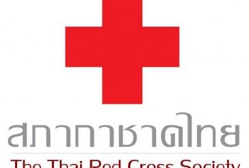 วันสถาปนาสภากาชาดไทย