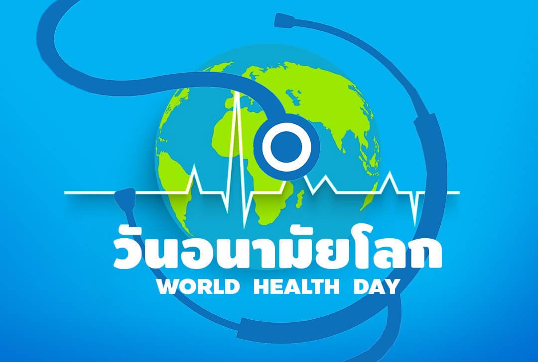 วันอนามัยโลก World Health Day