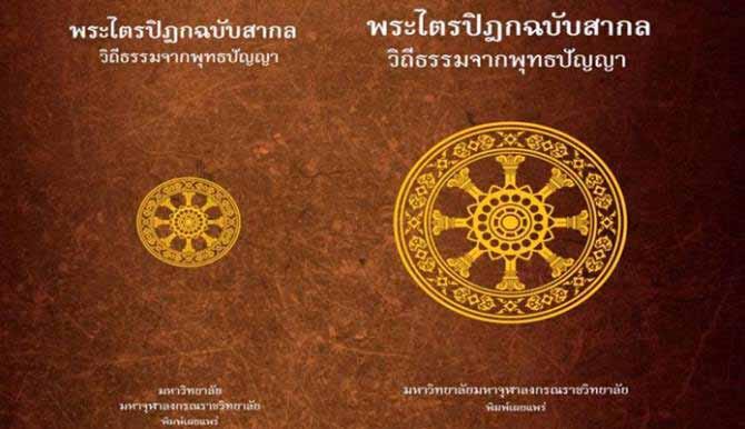 พระไตรปิฎกฉบับสากลภาคภาษาไทย
