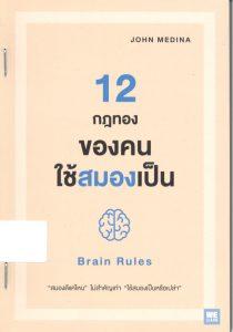 ห้องสมุด-แนะนำหนังสือ-หนังสือ 010661