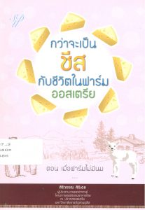 ห้องสมุด-แนะนำหนังสือ-ห้องสมุด 010661