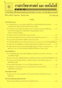 วารสาร-แนะนำวารสาร-ห้องสมุด 010761