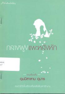 หนังสือ-แนะนำหนังสือ-ห้องสมุด 010761