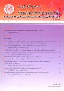 ห้องสมุด-วารสาร-แนะนำวารสาร 16 มิ.ย.2561