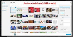wordpress-media-library-siam-u