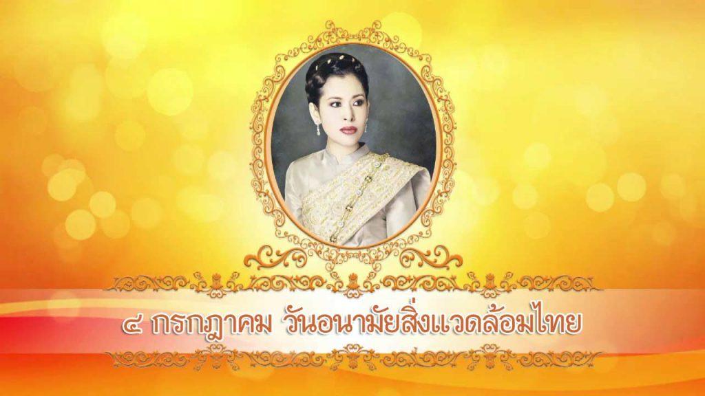 thai-environmental-health-day