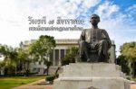 วันรพี 7 สิงหาคม พระบิดาแห่งกฎหมายไทย