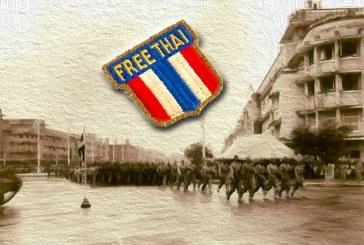 16 สิงหาคม วันสันติภาพไทย