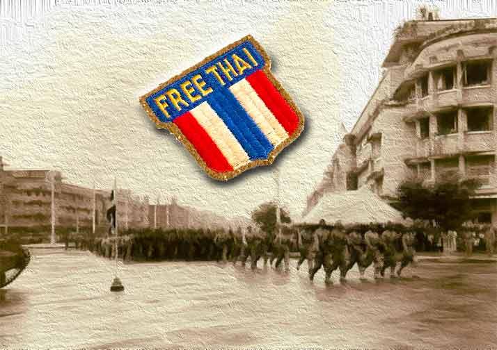 วันสันติภาพไทย-ระลึกขบวนการเสรีไทย