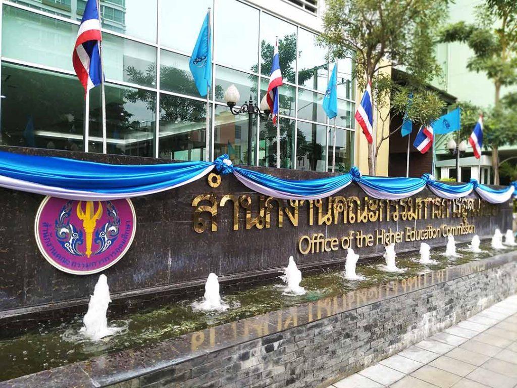 การประชุมเชิงปฏิบัติการ เรื่อง การดำเนินงานระบบจัดเก็บเอกสารฉบับเต็มในรูปอิเล็กทรอนิกส์ ตามโครงการพัฒนาเครือข่ายห้องสมุดในประเทศไทย (ThaiLIS)