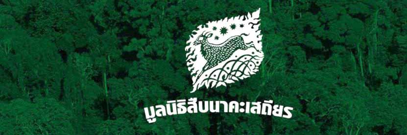 logo-Seub Nakhasathien Foundation