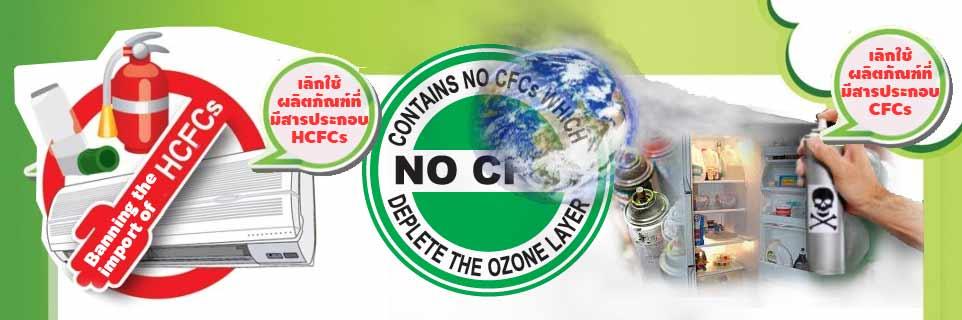 วันโอโซนโลก ozone layer