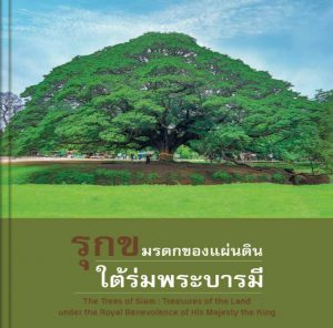 The Trees of Siam
